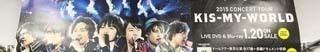 1月29日(金)のつぶやきKis-My-Ft2.jpg