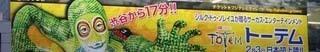 2月5日(金)のつぶやきトーテム.jpg