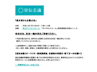 宣伝会議事務局告知.png