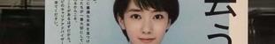 z10月26日(水)のつぶやき:波瑠 マイナビ看護師.jpg