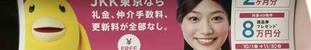 z11月8日(火)のつぶやき:東京に、かしこい部屋探しを.jpg