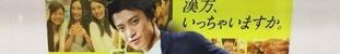 z11月9日(水)のつぶやき:小栗旬 漢方、いっちゃいますか.jpg
