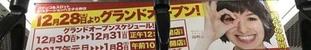 z1月4日(水)のつぶやき:南明奈 DSTATION 八王子北野店.jpg