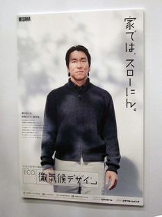 z2009_0730_1707_DSCF9503眞木準を偲ぶ会.JPG