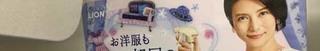 z8月30日(火)のつぶやき:柴咲コウ アロマリッチ.jpg