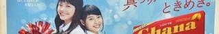 z9月1日(木)のつぶやき その2:松井愛莉 土屋太鳳 真っ赤って、ときめき。.jpg