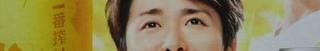 z9月23日(金)のつぶやき:大野智 嵐 秋日和 一番搾り KIRIN.jpg