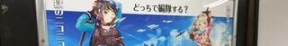 z9月30日(金)のつぶやき:編隊少女 フォーメーション.jpg