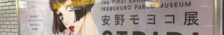 z9月3日(土)のつぶやき:安野モヨコ展 STRIP.jpg