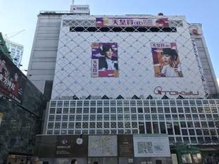 03s2017_1018_0748_IMG_7548渋谷.jpg