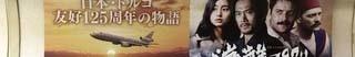 1月18日(月)のつぶやき内野聖陽忽那汐里海難1890.jpg