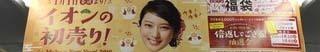1月2日(土)のつぶやき武井咲イオンの初売.jpg