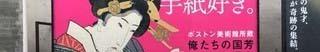 2月22日(月)のつぶやき俺たちの国芳.jpg