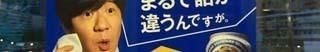 4月29日(金)のつぶやき:内村光良 KIRIN淡麗.jpg