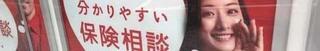 5月14日(土)のつぶやき:石原さとみ 三菱銀行.jpg