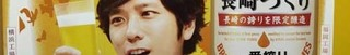6月10日(金)のつぶやき:二宮和也 嵐 47都道府県の一番搾り.jpg