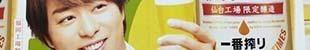 6月12日(日)のつぶやき:櫻井翔 嵐 47都道府県の一番搾り.jpg