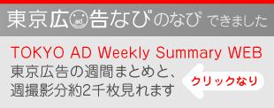 東京広告なびのseesaa週間まとめ.png