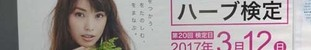 az11月19日(土)のつぶやき:蛯原友里 メディカルハーブ検定.jpg