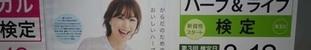 az11月20日(日)のつぶやき:蛯原友里 メディカルハーブ検定.jpg
