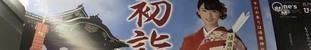 z03_12月28日(水)のつぶやき:高橋ひかる 初詣 靖国神社.jpg
