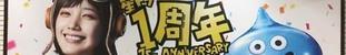 z10月18日(火)のつぶやき その1:本田翼 星ドラ 1周年.jpg