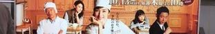 z10月19日(水)のつぶやき その1:天海祐希 chef.jpg
