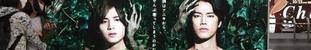 z10月19日(水)のつぶやき その2:山田涼介 桐谷健太 カインとアベル.jpg