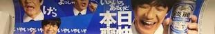 z10月31日(月)のつぶやき:内村光良 NEW淡麗.jpg