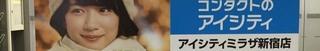 z12月23日(水)のつぶやき その1:永野芽郁 コンタクトのアイシティ_短冊.jpg