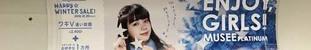 z12月23日(金)のつぶやき:池田エライザ MUSE.jpg