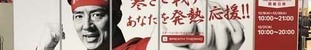 z12月25日(日)のつぶやき:松岡修造 MIZNO.jpg