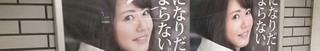 z12月25日(金)のつぶやき:磯山さやか IBARAKI 気になりだしたらとまらない_短冊.jpg