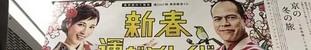 z1月21日(土)のつぶやき:加藤あい 田中要次 新春運だめし 2.jpg