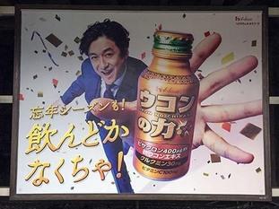z2015_1217_0528_IMG_3676品川石丸幹二.JPG