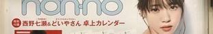 z2月14日(火)のつぶやき その1:西野七瀬 どいやさん non-no.jpg