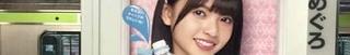 z7月25日(月)のつぶやき:乃木坂46 齋藤飛鳥 フロムアクア.jpg