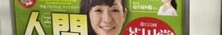 z8月15日(月)のつぶやき:村田沙耶香 コンビニ人間.jpg