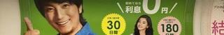 z9月27日(火)のつぶやき その2:上地雄介 朝比奈彩.jpg
