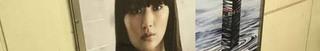 z9月29日(木)のつぶやき その1:シシド・カフカ POLA BA.jpg