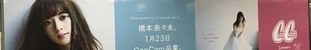 zz1月23日(月)のつぶやき:橋本奈々未、1月23日 CanCam卒業 のコピー.jpg